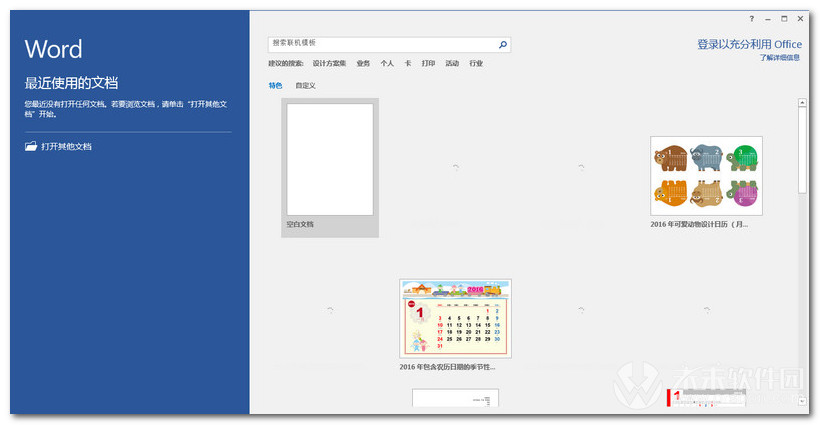 microsoft office2017 (office2017官方下载)